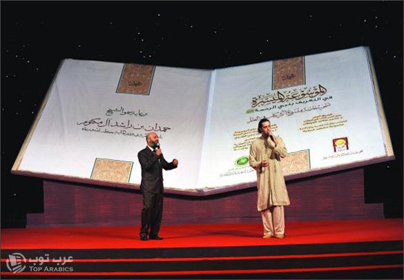 """كتاب """" هذا محمد """" يدخل جينيس للارقام القياسية"""