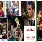 من سيفوز بالكرة الذهبية 2011/2012