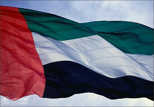 الامارت العربية المتحدة