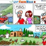 كاريكاتير - يرحم جدك Farmville